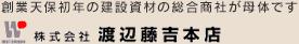 総業天保初年の建設資材の総合商社が母体です株式会社渡辺藤吉本店
