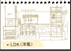 LDK(洋風)