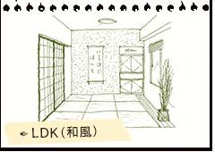 LDK(和風)