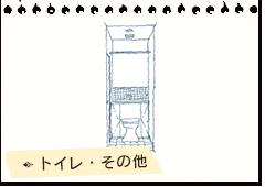 トイレ・その他