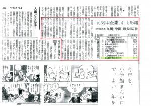 1月1日西日本新聞