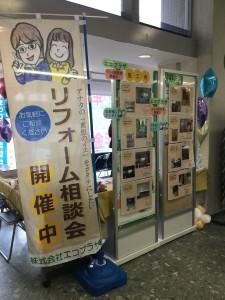 早良郵便局リフォーム相談会